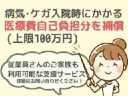 株式会社クリーンコーポレーション 箱根湯本月の宿 紗ら