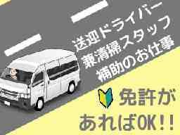 株式会社クリーンコーポレーション ポルトムインターナショナル北海道