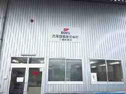 KOYOグループ 光陽商事株式会社 八幡営業所
