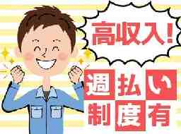 株式会社クリーンコーポレーション [勤務地] 札幌市東区東苗穂5条2丁目6-10