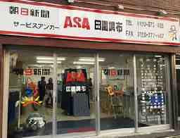株式会社朝日新聞立川総合販売 ASA田園調布