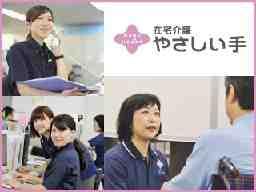 やさしい手 横須賀訪問介護事業所