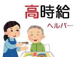 やさしい手 神戸西訪問介護事業所