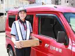 日本郵便株式会社 名取郵便局
