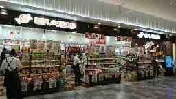 おかしのまちおか おかしのまちおかイオンモール浦和美園店