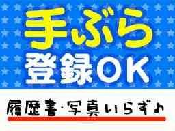 テイケイネクスト株式会社 新宿支店