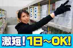 日伸セフティ株式会社 船橋リクルートセンター