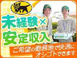 株式会社アベブ ヤマト運輸 片江支店/長丘センター 仕分けスタッフ