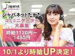 株式会社ジャパネットホールディングス 株式会社ジャパネットコミュニケーションズ 福岡コールセンター