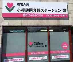 小樽訪問介護ステーション友