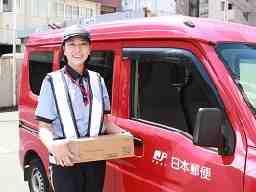 日本郵便株式会社 白河郵便局