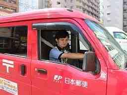 日本郵便株式会社 岩見沢郵便局