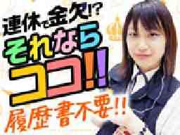 株式会社アベブ キング那珂川本店/株式会社日進観光