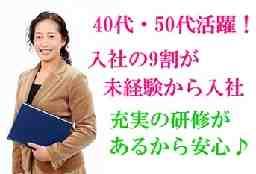 株式会社庚伸 コウシンスタッフの人材派遣