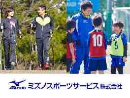 ミズノスポーツサービス株式会社 ミズノフットサルプラザ広島