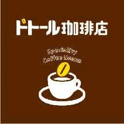 株式会社ドトールコーヒー ドトール珈琲店 川崎ゼロゲート店