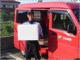 日本郵便株式会社 上野郵便局