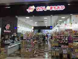 おかしのまちおか おかしのまちおか昭島モリタウン店