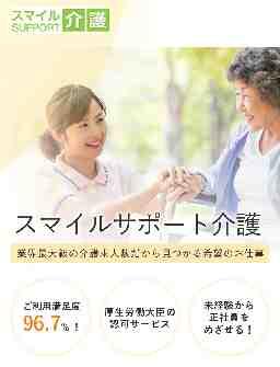 株式会社Mirai 居宅介護事業所Mirai