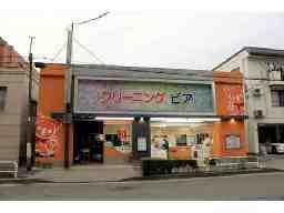 クリーニングピア 南品川店