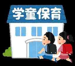 尾道市高須第二児童クラブ(契約社員)