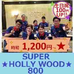 ハリウッドチェーン スーパーハリウッド800
