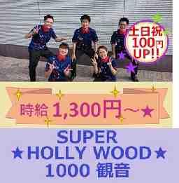 ハリウッドチェーン スーパーハリウッド1000観音