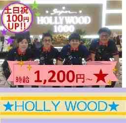 ハリウッドチェーン スーパーハリウッド1000
