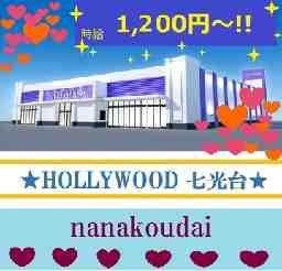 ハリウッドチェーン ハリウッド七光台