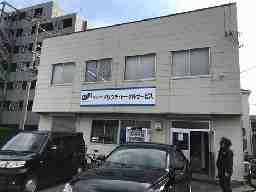 ホリウチ・トータルサービス 新潟営業所