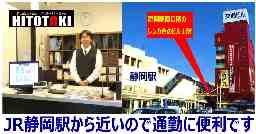インターネットルームHITOTOKI静岡駅南口店