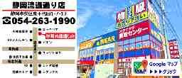 ハウマッチライフ静岡流通通り店