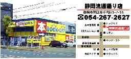 ブックオフ静岡流通通り店