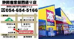 ブックオフ静岡産業館西通り店