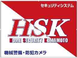 株式会社HSK