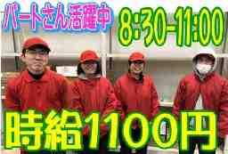 北王流通株式会社 厚木センター