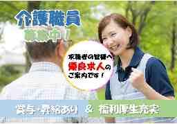 神戸介護支援会スマイル・ライフ垂水ステーション