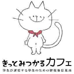 株式会社ケイアイティーサービス・きっとみつかるカフェ 事業部