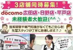 docomoショップ 広田店