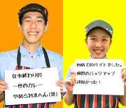 CoCo壱番屋 高砂北インター店