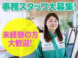 株式会社IDOM ガリバー大牟田店