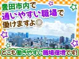 株式会社HiLO(ハイロ) 豊田