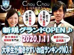 女子大生カフェ&バー Chou Chou (シュシュ上野店)