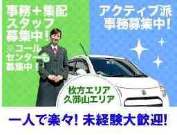 ファルコバイオシステムズ 京都営業部