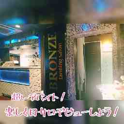 tanning salon BRONZE竹ノ塚店