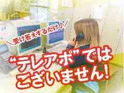 株式会社関東ガスサービス ライフサポートセンター