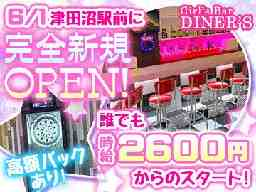Girls Bar DINER'S 津田沼店