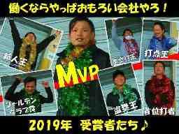 株式会社アンビシャス/大志商運