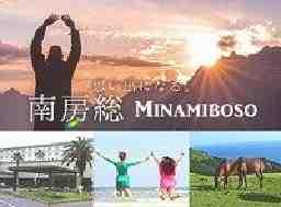 エブリワーク Hotel & Resorts MINAMIBOSO