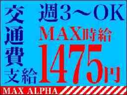 マックスアルファ株式会社